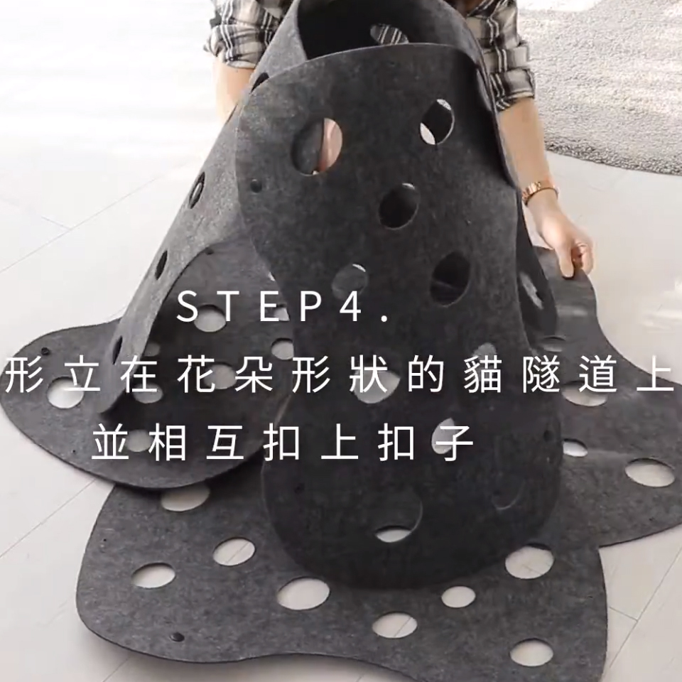 【LIFEAPP】三角立體隧道組裝