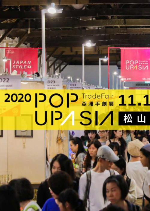 2020.11亞洲手創展
